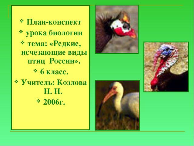 План-конспект урока биологии тема: «Редкие, исчезающие виды птиц России». 6...