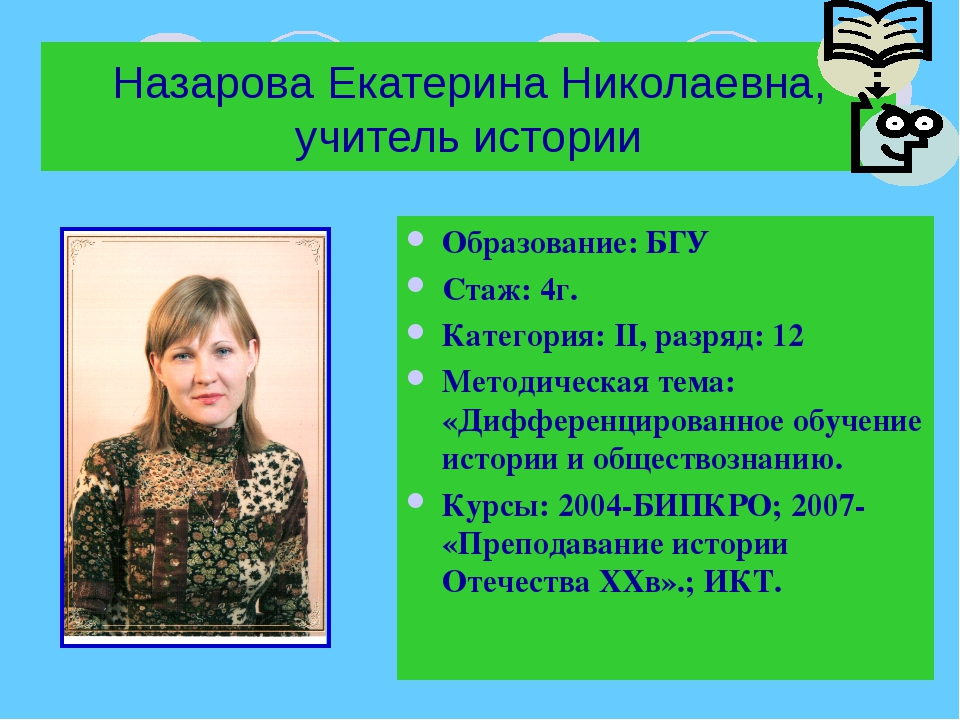 Назарова Екатерина Николаевна, учитель истории Образование: БГУ Стаж: 4г. Кат...