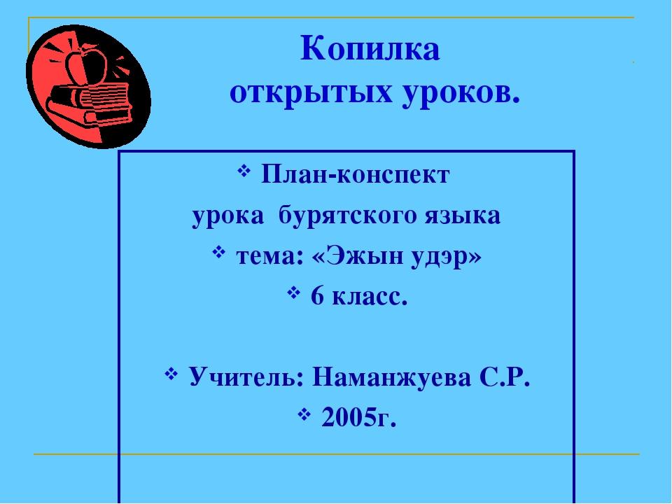 Копилка открытых уроков. План-конспект урока бурятского языка тема: «Эжын удэ...