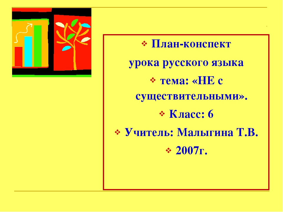 План-конспект урока русского языка тема: «НЕ с существительными». Класс: 6 Уч...
