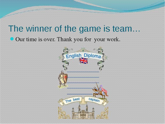 The winner of the game is team… Our time is over. Thank you for your work.