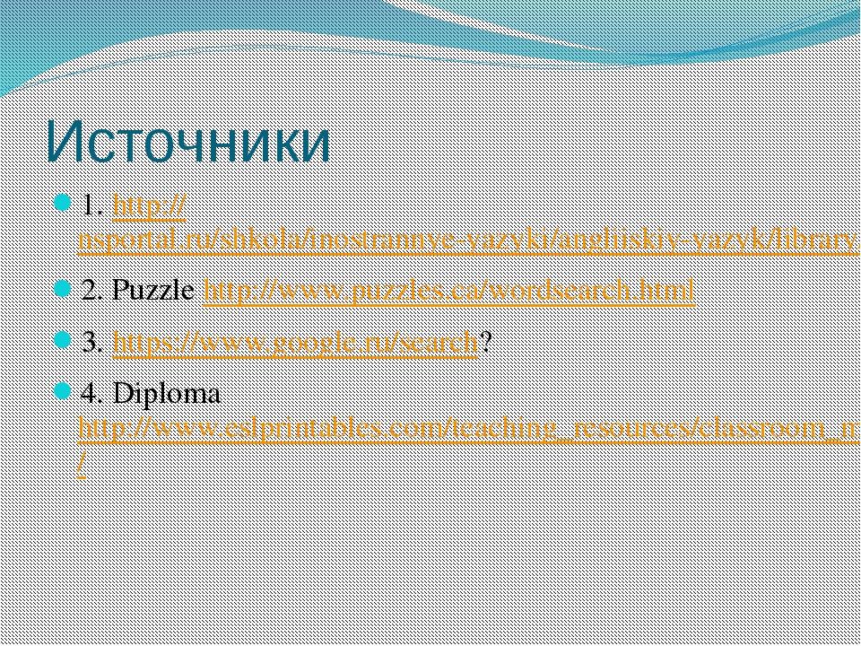Источники 1. http://nsportal.ru/shkola/inostrannye-yazyki/angliiskiy-yazyk/li...