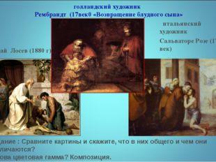 голландский художник Рембрандт (17век0 «Возвращение блудного сына» Николай Ло