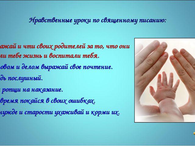 Нравственные уроки по священному писанию: Уважай и чти своих родителей за то,...