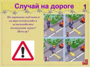 На картинке под каким номером пешеходы и велосипедисты поступают верно? Почему?