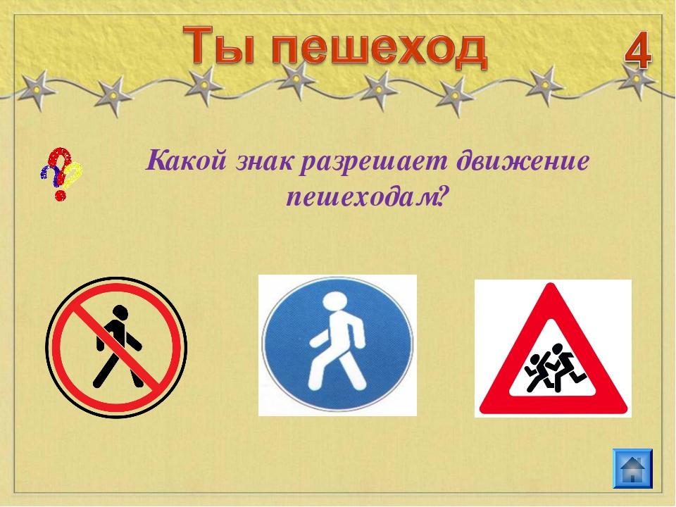 Какой знак разрешает движение пешеходам?