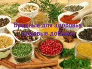 Вредные для здоровья пищевые добавки