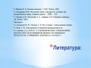 Литература: 1. Иванов И. Р. Гигиена питания. - СПб.: Питер, 2001. 2. Назарен