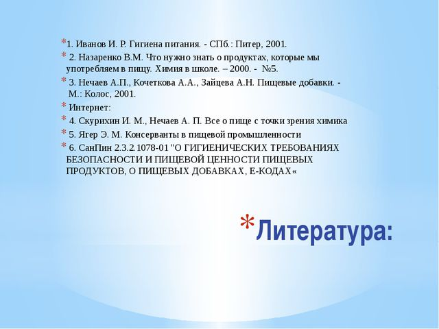 Литература: 1. Иванов И. Р. Гигиена питания. - СПб.: Питер, 2001. 2. Назарен...