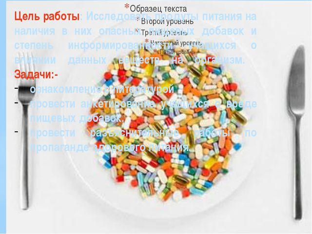 Цель работы: Исследовать продуты питания на наличия в них опасных пищевых до...