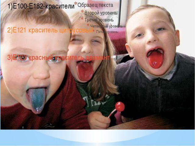 1)E100-Е182-красители 2)Е121 краситель цитрусовый 3)Е123 красный краситель а...