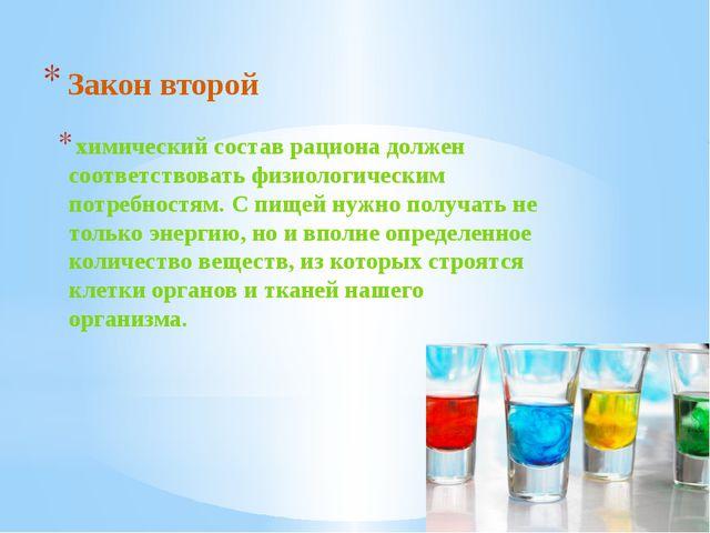 Закон второй химический состав рациона должен соответствовать физиологическим...