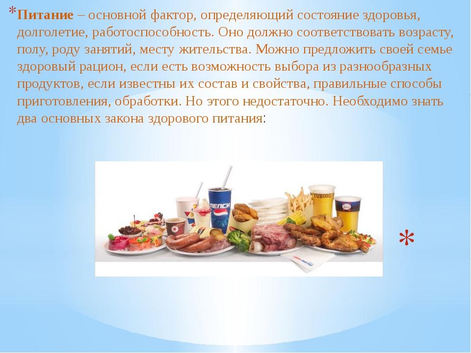 Питание – основной фактор, определяющий состояние здоровья, долголетие, рабо...
