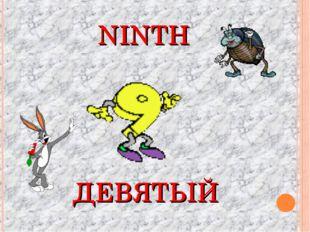 NINTH ДЕВЯТЫЙ