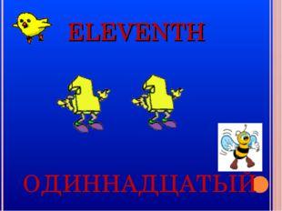 ELEVENTH ОДИННАДЦАТЫЙ