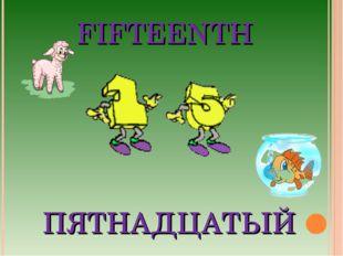 FIFTEENTH ПЯТНАДЦАТЫЙ