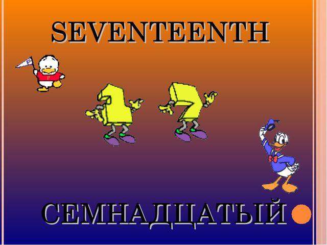 SEVENTEENTH СЕМНАДЦАТЫЙ
