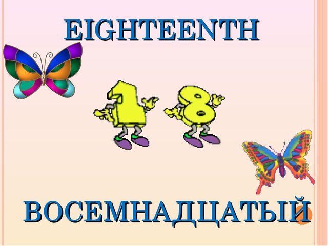 EIGHTEENTH ВОСЕМНАДЦАТЫЙ