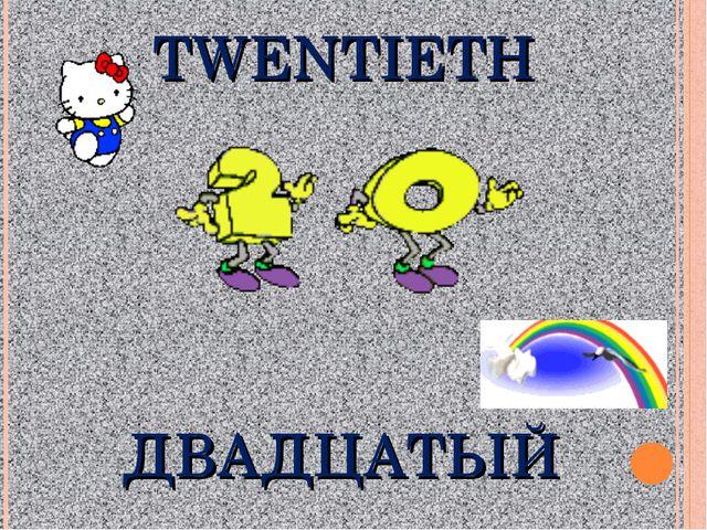 TWENTIETH ДВАДЦАТЫЙ
