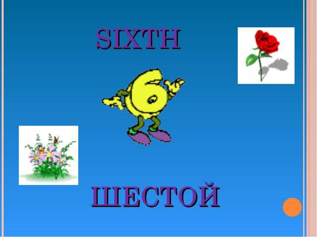 SIXTH ШЕСТОЙ