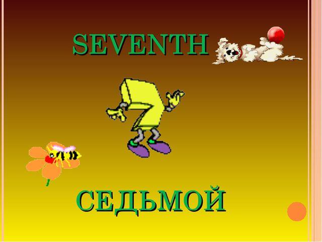 SEVENTH СЕДЬМОЙ