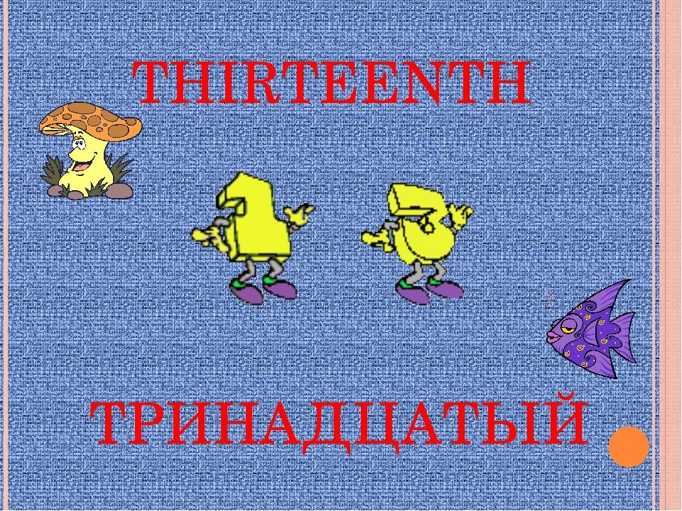 THIRTEENTH ТРИНАДЦАТЫЙ