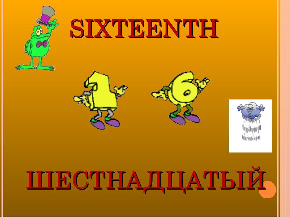 SIXTEENTH ШЕСТНАДЦАТЫЙ