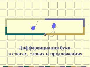 Дифференциация букв в слогах, словах и предложениях
