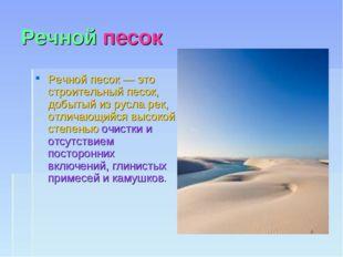 Речной песок Речной песок— это строительный песок, добытый из русла рек, отл