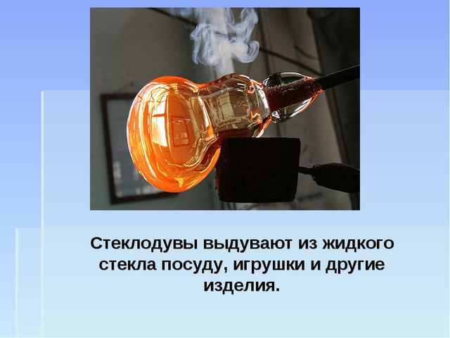 Стеклодувы выдувают из жидкого стекла посуду, игрушки и другие изделия.