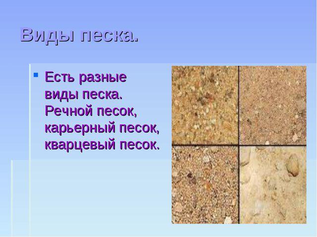 Виды песка. Есть разные виды песка. Речной песок, карьерный песок, кварцевый...