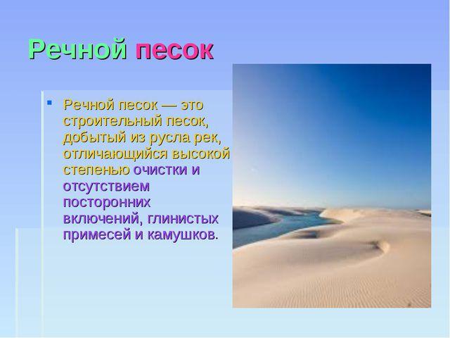 Речной песок Речной песок— это строительный песок, добытый из русла рек, отл...
