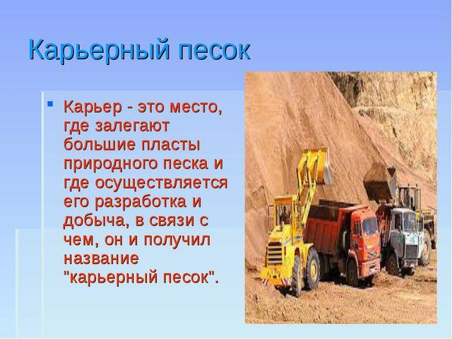 Карьерный песок Карьер - это место, где залегают большие пласты природного пе...