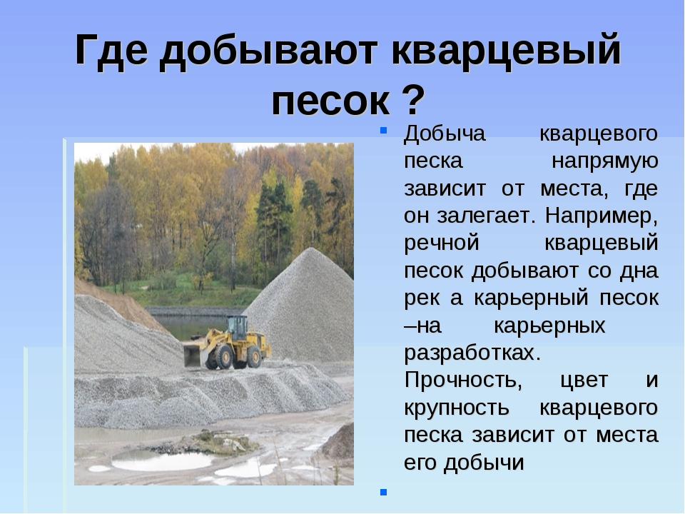 Где добывают кварцевый песок ? Добыча кварцевого песка напрямую зависит от ме...