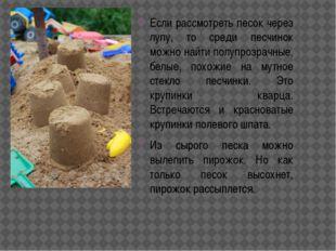 Если рассмотреть песок через лупу, то среди песчинок можно найти полупрозрачн
