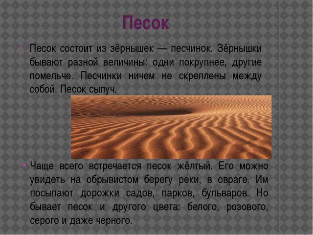 Песок Песок состоит из зёрнышек — песчинок. Зёрнышки бывают разной величины:...