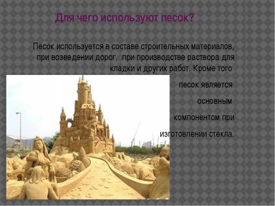 Для чего используют песок? Песок используется в составе строительных материал...