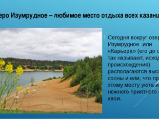 Озеро Изумрудное – любимое место отдыха всех казанцев Сегодня вокруг озера Из