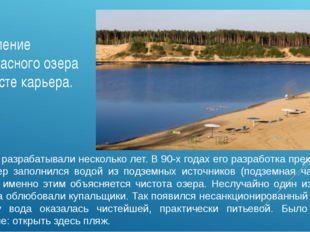 Появление прекрасного озера на месте карьера. Карьер разрабатывали несколько