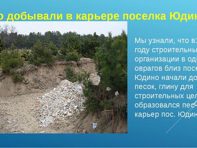 Что добывали в карьере поселка Юдино Мы узнали, что в1971 году строительные о...