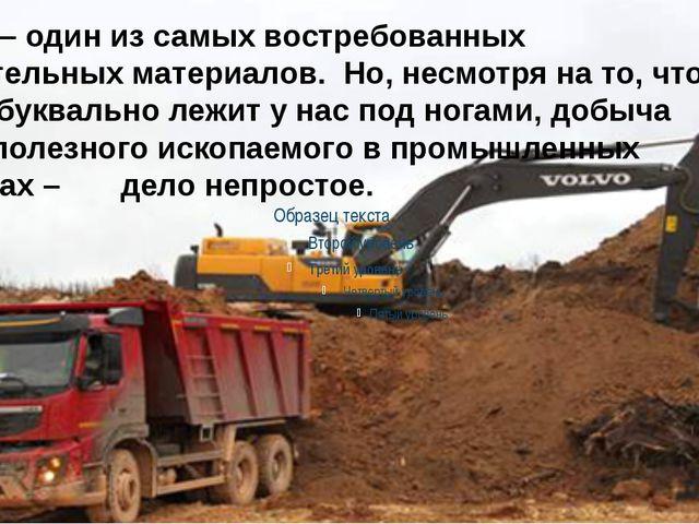 Песок– один из самых востребованных строительных материалов. Но, несмотря н...