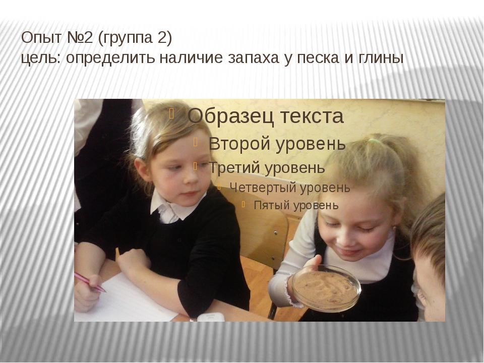 Опыт №2 (группа 2) цель: определить наличие запаха у песка и глины