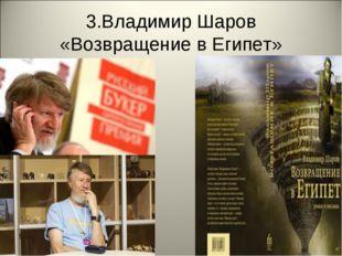 3.Владимир Шаров «Возвращение в Египет»