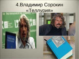 4.Владимир Сорокин «Теллурия»