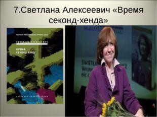 7.Светлана Алексеевич «Время секонд-хенда»