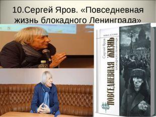 10.Сергей Яров. «Повседневная жизнь блокадного Ленинграда»