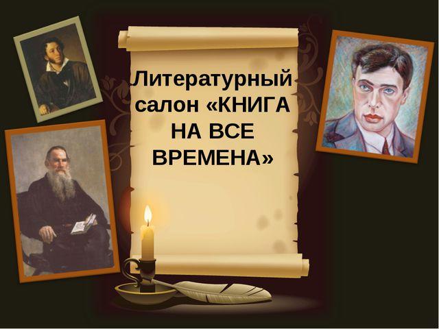 Литературный салон «КНИГА НА ВСЕ ВРЕМЕНА»