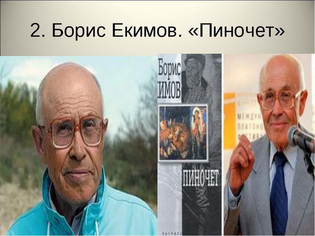 2. Борис Екимов. «Пиночет»