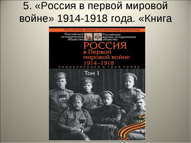 5. «Россия в первой мировой войне» 1914-1918 года. «Книга года»