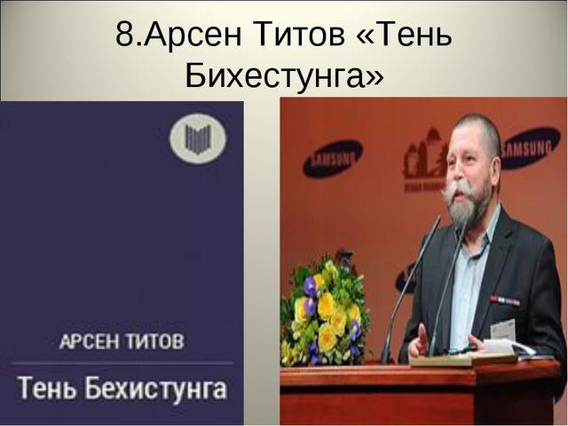 8.Арсен Титов «Тень Бихестунга»